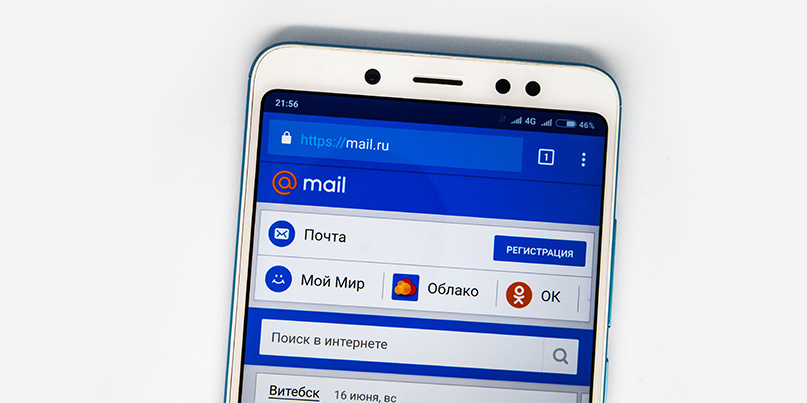 Mail.ru has patched a critical memory disclosure flaw