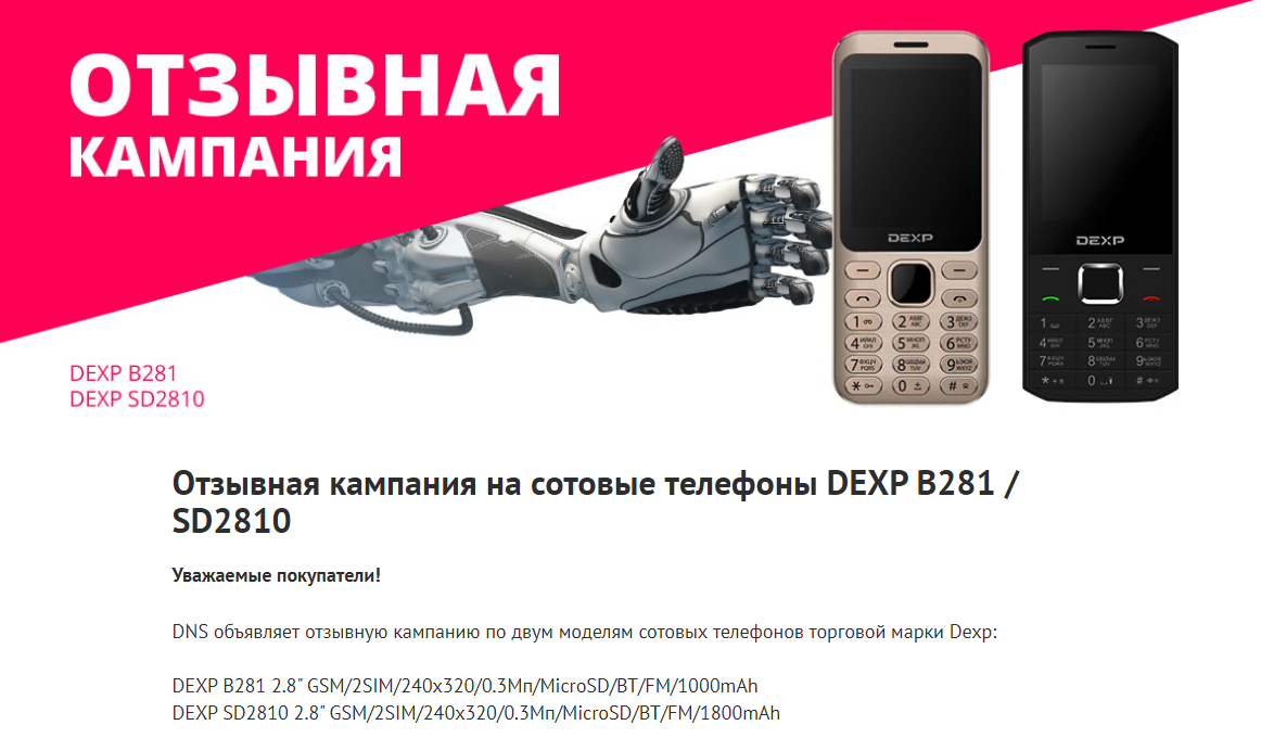 DNS has issued a callback campaign for DEXP B281 and SD2810 cellphones
